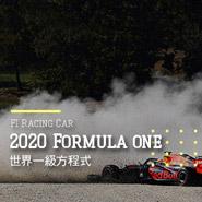 2020 F1 托斯卡尼 紅牛 Red Bull Max Verstappen #33 tuscangp ferrari 1000gp 2020f1 MaxVerstappen 紅旗 F1意外