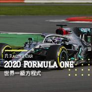 2020 F1 預測 世界一級方程式 賓士 Benz Valtteri Bottas #77 Lewis Hamilton #44