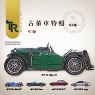 MG 古董車 MG