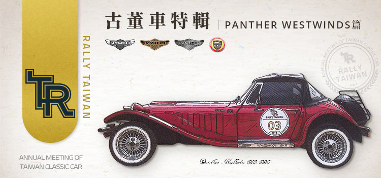 黑豹 古董車 Panther Westwinds , Panther Car Company